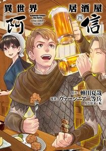 異世界居酒屋「阿信」 (4)