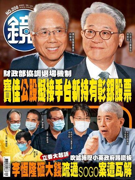 鏡週刊 第208期 2020/09/23