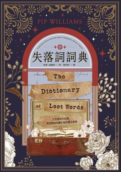 失落詞詞典