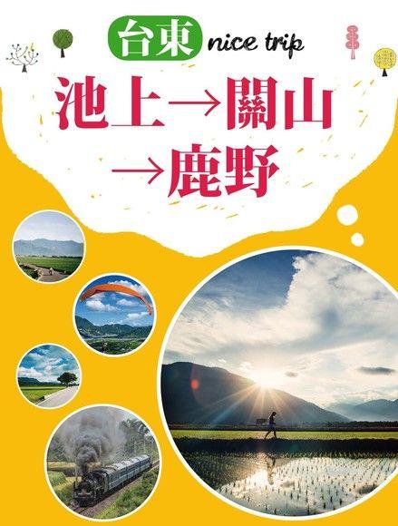 台東 nice trip 路線2池上→關山→鹿野