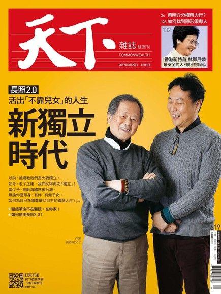 天下雜誌 第619期 2017/03/29