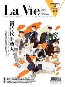 La Vie 01月號/2018 第165期