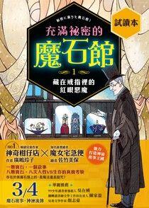 充滿祕密的魔石館1+妖怪出租1【雙書精華試讀本】