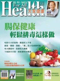 大家健康雜誌 07月號/2013 第317期