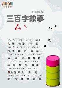 三百字故事(4)