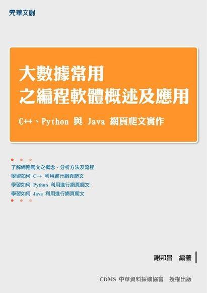 大數據常用之編程軟體概述及應用