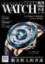 城邦国际名表双月刊 02-03月号/2013 第49期_简体版