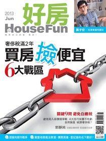 好房雜誌 06月號/2013 第2期