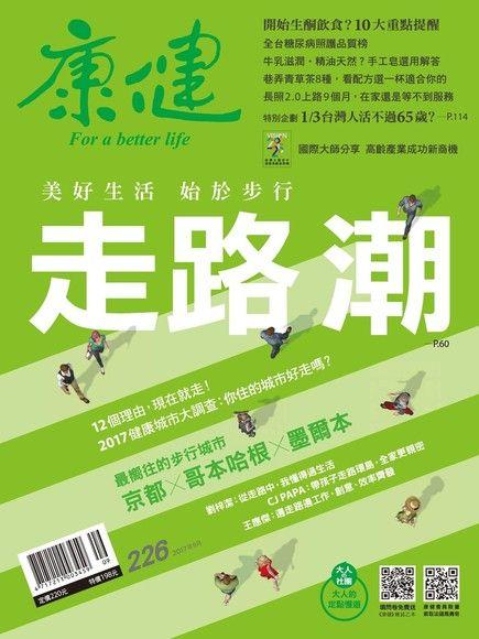 康健雜誌 09月號/2017 第226期