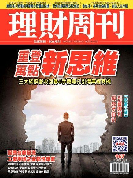 理財周刊 第967期 2019/03/08