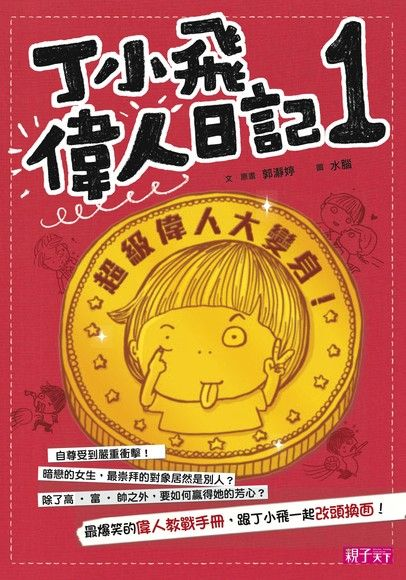 丁小飛偉人日記系列:超級偉人大變身