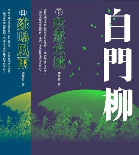 白門柳【二三集套書國際書展用】