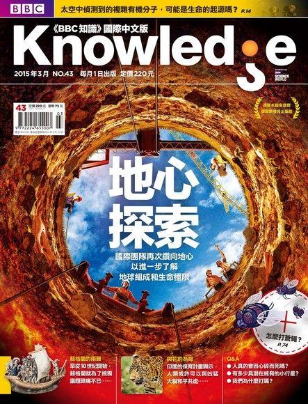 BBC知識 Knowledge 03月號/2015 第43期