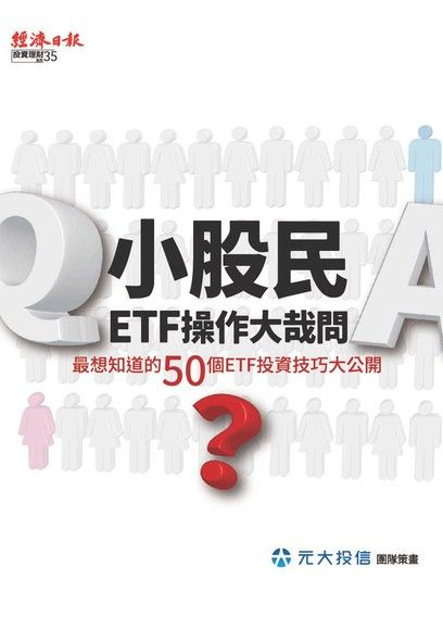 小股民ETF操作大哉問:最想知道的50個ETF投資技巧大公開