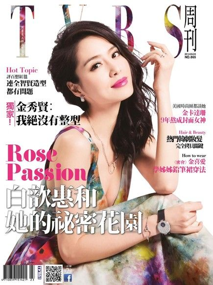 TVBS雙周刊 第865期 2014/06/05 本刊