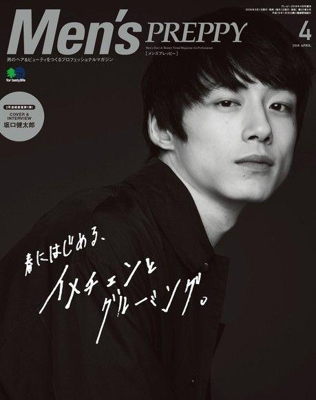 Men's PREPPY 2018年4月號 【日文版】