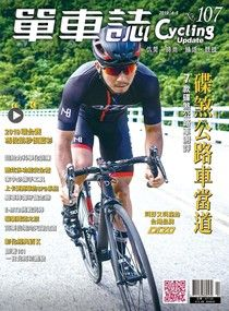 Cycling Update單車誌雙月刊 04-05月號 2019年 第107期