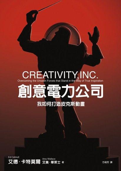 創意電力公司