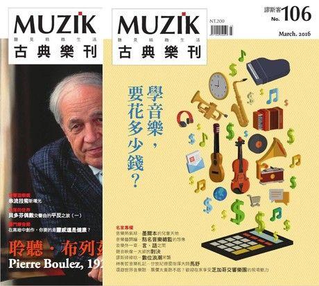MUZIK古典樂刊 02月號/2016 第106期