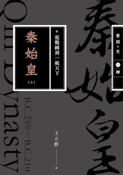 秦始皇:從戰國到一統天下(上)(不分冊銷售)