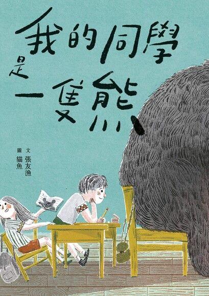 我的同學是一隻熊