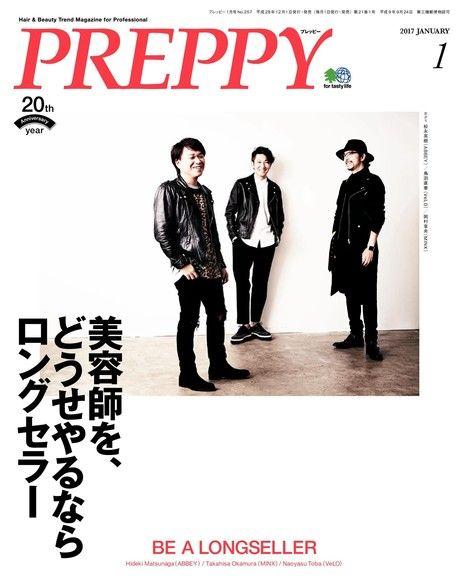 PREPPY 2017年1月號【日文版】