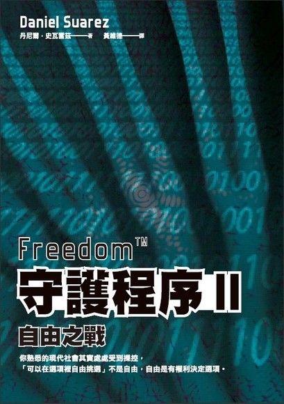 守護程序II:自由之戰
