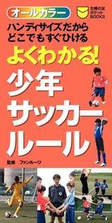 一本就通 少年足球規則(日文書)