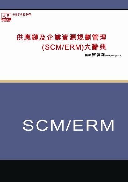 供應鏈及企業資源管理(SCM/ERM)大辭典