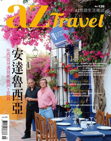 AZ Travel 09月號/2013 第126期