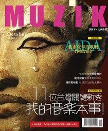 MUZIK古典樂刊2011年10月第58期
