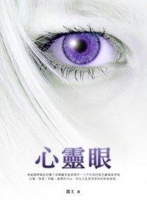 心靈眼(卷一)