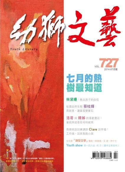 幼獅文藝 07月號/ 2014 第727期