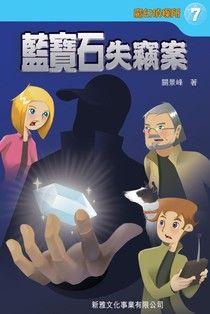 魔幻偵探所 :藍寶石失竊案