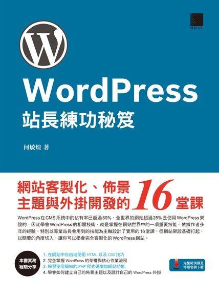 WordPress站長練功秘笈:網站客製化、佈景主題與外掛開發的16堂課