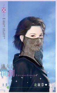 烽火五:開創(上)