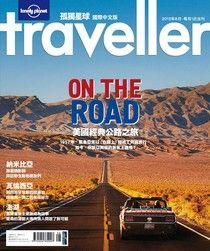 Lonely Planet 孤獨星球 08月號/2013年 第22期