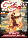 Game Channel 遊戲頻道雙週刊 第69期 2017/11/01