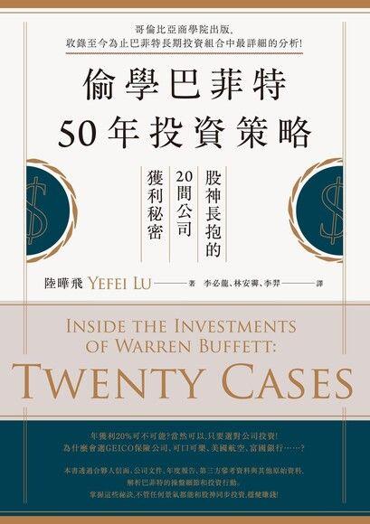 偷學巴菲特50年投資策略