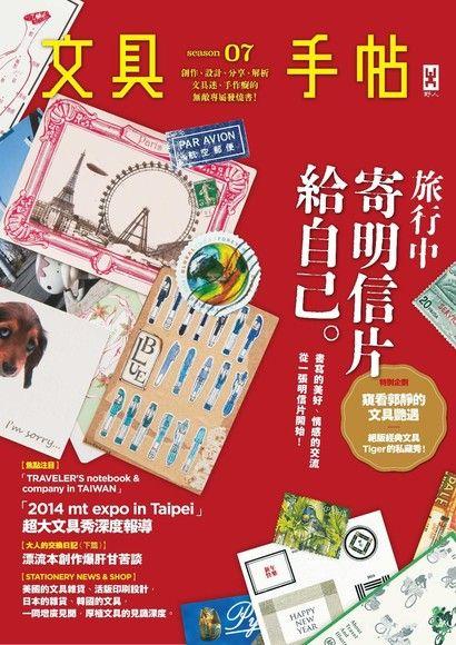 文具手帖Season 07