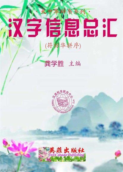 汉字信息总汇 (符标华拼序)