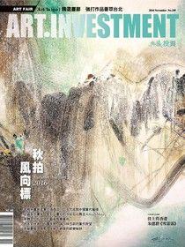 典藏投資11月號/2016 第109期