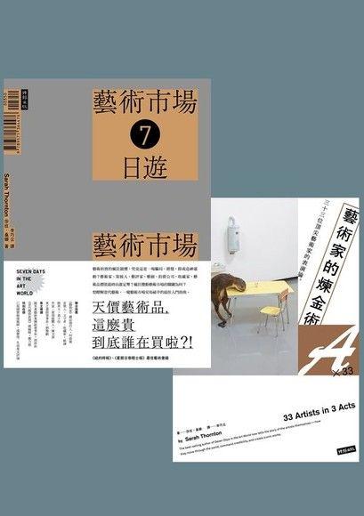 藝術市場七日遊+藝術家的煉金術(套書)