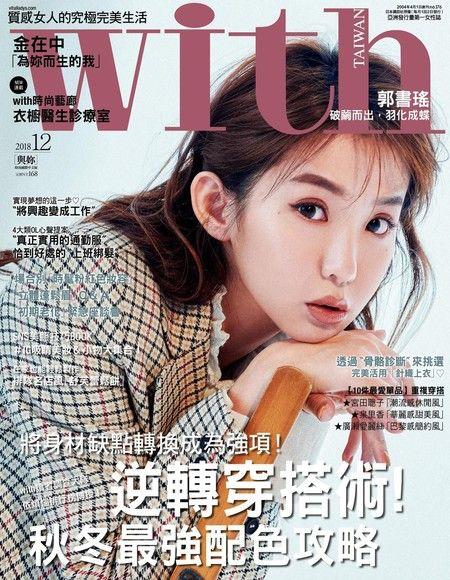 with與妳國際中文版 12月號/2018 第175期