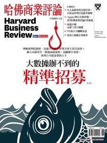 哈佛商業評論全球繁體中文 06月號/2019 第154期
