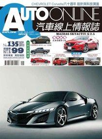 AUTO-ONLINE汽車線上情報誌09月號/2013 第135期