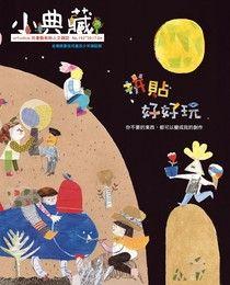 小典藏ArtcoKids 04月號/2017 第152期