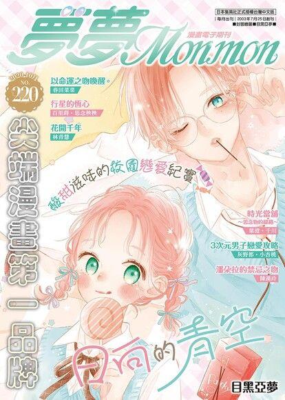 夢夢少女漫畫電子期刊 NO.220