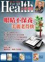大家健康雜誌2012年01月號第301期