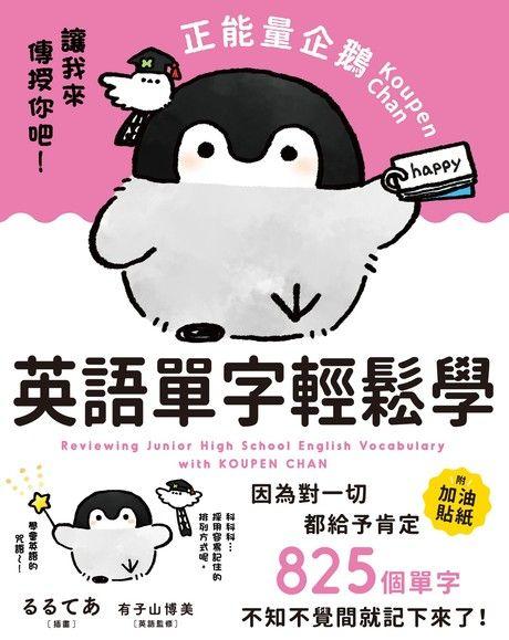 正能量企鵝Koupen Chan英語單字輕鬆學